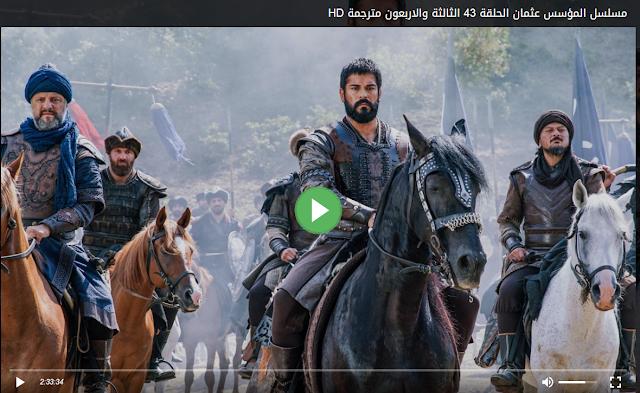 الحلقة 43 مسلسل قيامة عثمان كاملة ومترجمة على atv التركية The series, the Resurrection of Othman - حرابيا
