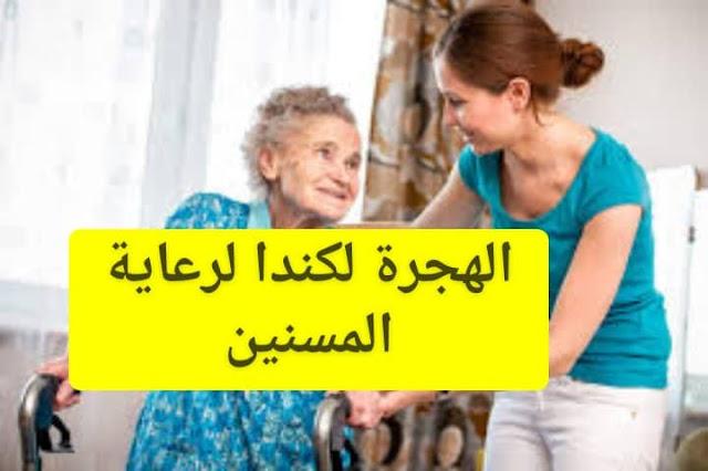 الهجرة لكندا لرعاية المسنين