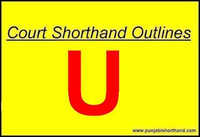 Court Shorthand Outlines U Alphabet