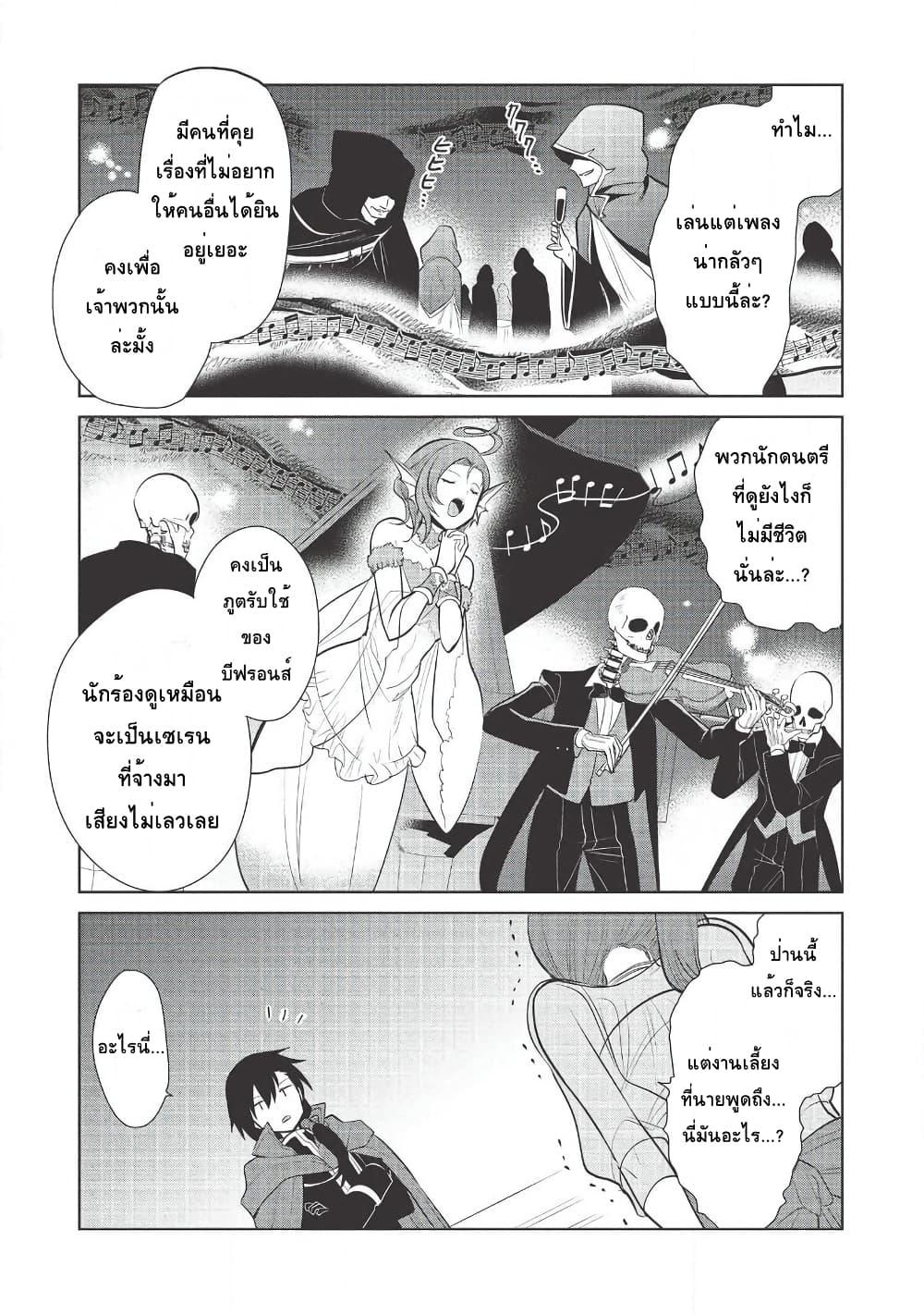 อ่านการ์ตูน Maou no Ore ga Dorei Elf wo Yome ni Shitanda ga Dou Medereba Ii ตอนที่ 27 หน้าที่ 22