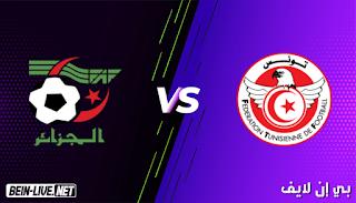 مشاهدة مباراة تونس والجزائربث مباشر اليوم بتاريخ 11-06-2021 في مباراة ودية