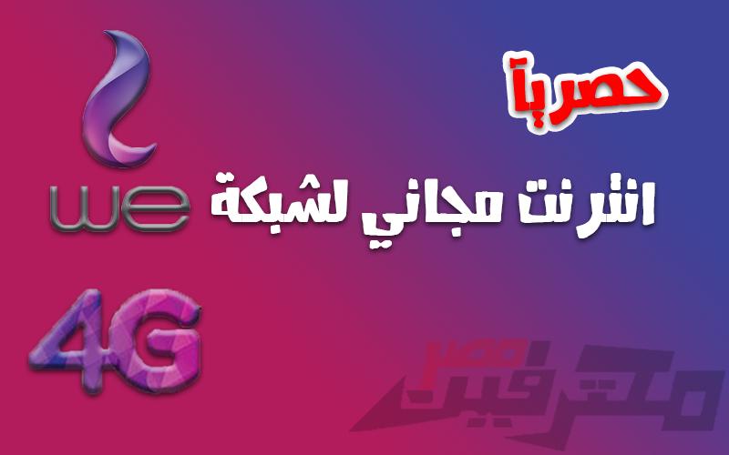 نت مجاني لشبكة We المصرية للاتصالات محترفين مصر