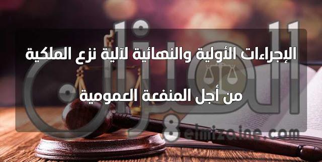 الإجراءات الأولية والنهائية لآلية نزع الملكية من أجل المنفعة العمومية