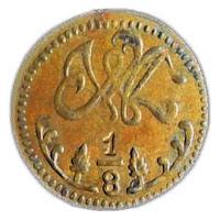Primera Moneda Venezolana 1/8 Real