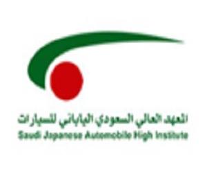 اعلان توظيف بالمعهد العالي السعودي الياباني للسيارات