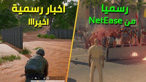 موعد نزول PUBG NEW STATE و اخبار رسمية !! لعبة Hitman من NetEase !