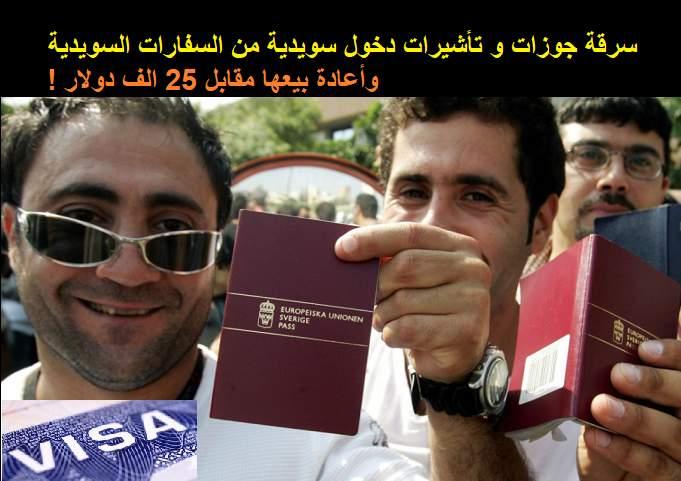 سرقة اكثر من 200 تاشيرة وجواز سفر سويدي من سفارات سويدية