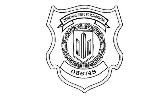 Особистий жетон працівника ДБР