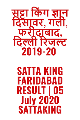 SATTA KING FARIDABAD RESULT | 05 July 2020 SATTAKING GYAN