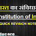 An Introduction of Indian Constitution PDF Class Notes Through Chart in Hindi