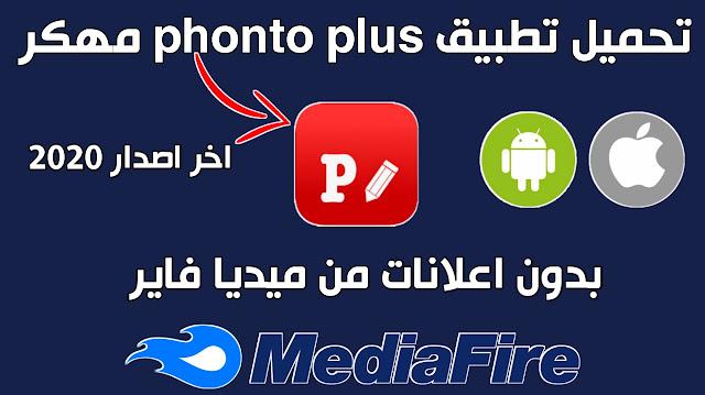 تحميل phonto مهكر للاندرويد و للايفون  اخر اصدار من ميديا فاير ( phonto apk pro )