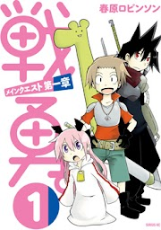 Senyuu. Main Quest - Dai Isshou