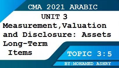 استكمالا لشرح CMA بالعربي  يتضمن الموضوع شرح الأصول الغير ملموسة وانواعها وتصنيفها وتسجيلها وفقا لGAAP&IFRS وتكاليف التطوير،الفرق بين الإهلاك والإطفاء