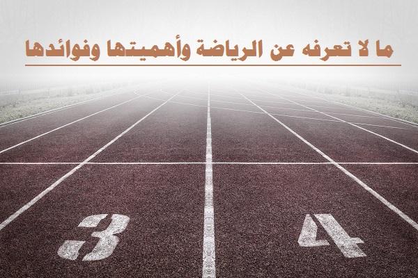 ما لا تعرفه عن الرياضة وأهميتها وفوائدها