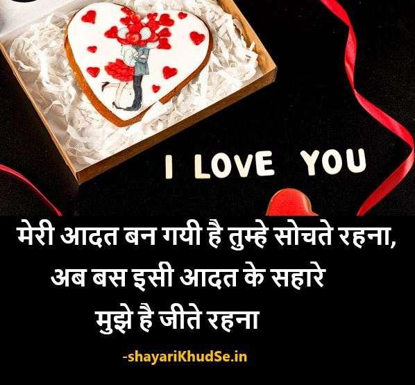 Valentine Day Shayari Image in Hindi, Valentine Day Shayari Image Wallpaper, Valentine Day Shayari Photo