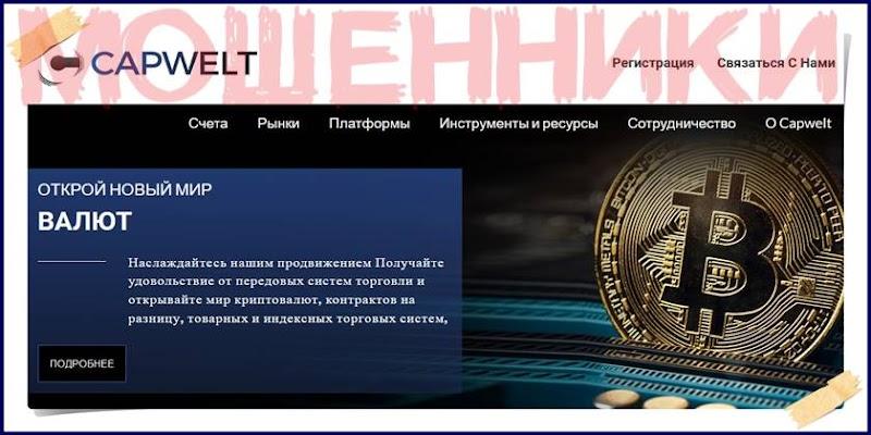 Мошеннический сайт capwelt.com – Отзывы? Брокер Capwelt мошенники! Информация