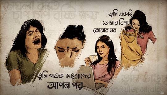 Ekla Pothe Lyrics by Rupam Islam Womens Day Bengali Song
