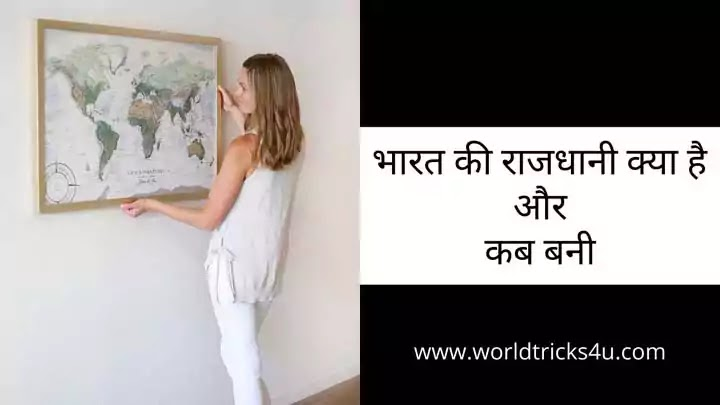 भारत की राजधानी क्या है और कब बनी
