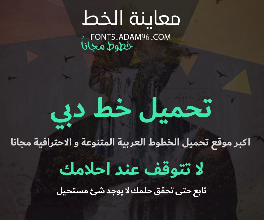 الخطوط العربية للمصممين