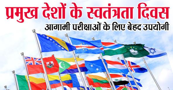 प्रमुख देशों के स्वतंत्रता दिवस व राष्ट्रीय दिवस