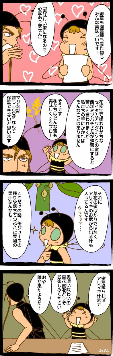 みつばち漫画みつばちさん:75. ミツバチさんのお悩み相談(3)