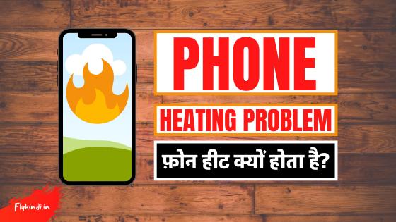 फ़ोन गरम क्यों होता है ? ऐसे करें उपाय - Fly Hindi