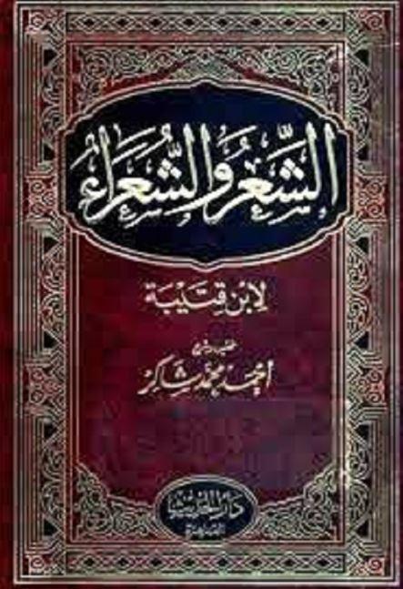 تحميل كتاب الشعر والشعراء PDF ابن قتيبة الدينوري، برابط مباشر