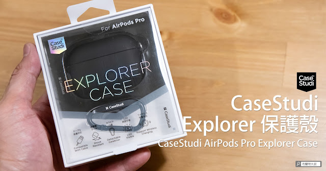 CaseStudi Explorer Case for Apple AirPods Pro 充電盒 保護殼
