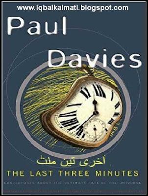 The Last Three Minutes Urdu