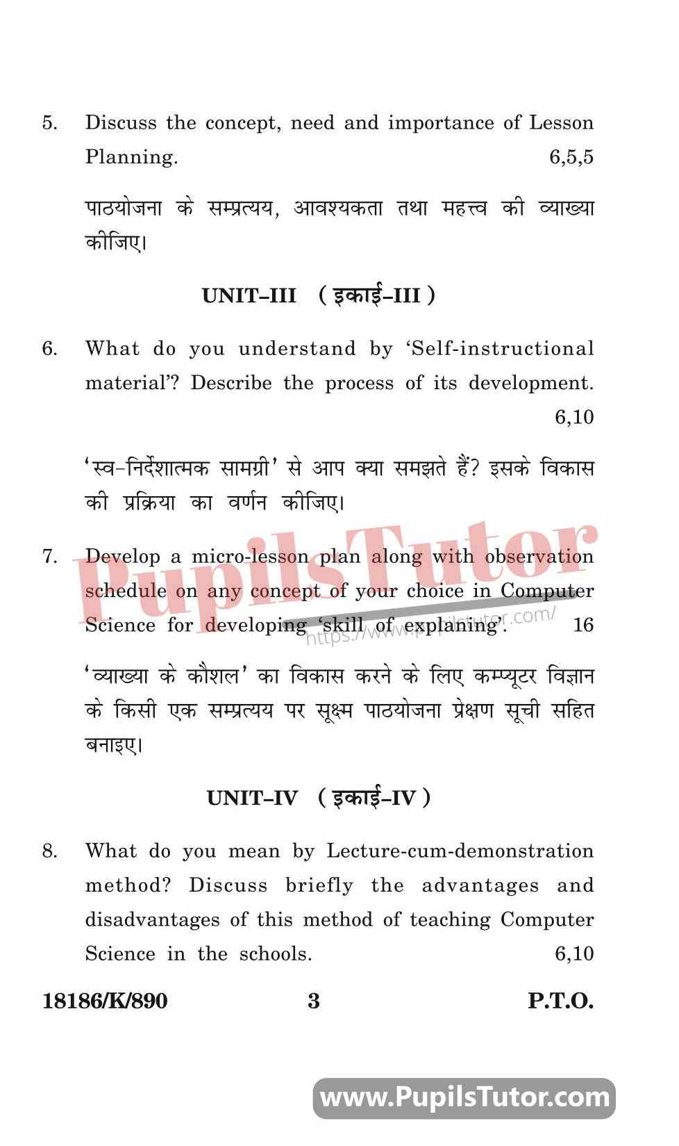 KUK (Kurukshetra University, Haryana) Pedagogy Of Computer Science Question Paper 2020 For B.Ed 1st And 2nd Year And All The 4 Semesters In English And Hindi Medium Free Download PDF - Page 3 - pupilstutor