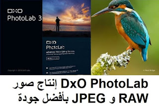DxO PhotoLab 3-3 إنتاج صور RAW و JPEG بأفضل جودة للصورة