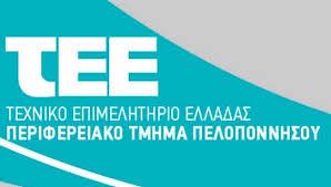 Το ΤΕΕ Πελοποννήσου ζητάει άμεσα μέτρα στήριξης των Μηχανικών για την αντιμετώπιση του κορωνοϊού