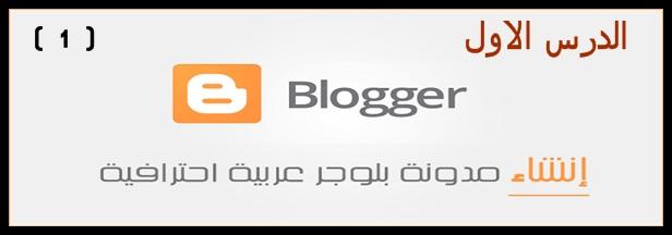 إنشاء مدونة بلوجر – تعرف على كيفية إنشاء مدونة بلوجر عربية إحترافية