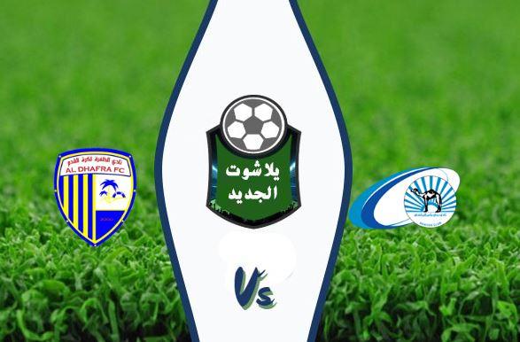 نتيجة مباراة الظفرة وبني ياس اليوم الثلاثاء 10-03-2020 كأس رئيس الدولة الإماراتي