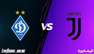 مشاهدة مباراة يوفنتوس ودينامو كييف بث مباشر كورة اون لاين بتاريخ 02-12-2020 في دوري أبطال أوروبا
