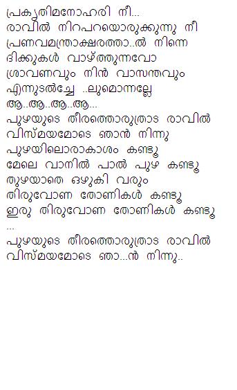 Puzhayude theerathu lyrics in malayalam