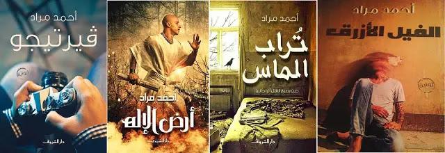 تحميل جميع روايات أحمد مراد