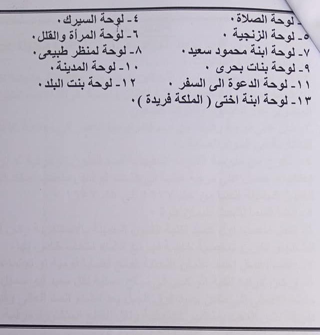 مراجعة التربية الفنية للصف الثالث الاعدادي الفصل الدراسي الثاني 5