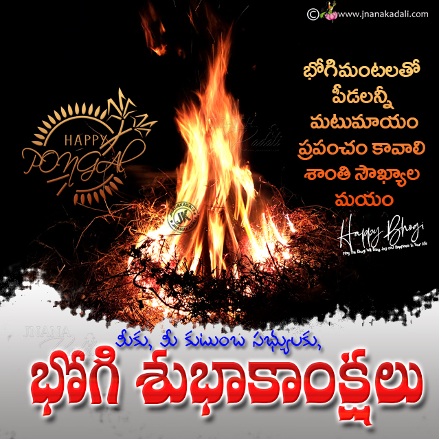 telugu quotes, bhogi wallpapers, bhogi images, campfire images free download, village festival bhogi greetings in telugu