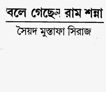 Bole Gechen Ram Shonna By Syed Mustafa Siraj - Bangla Ebook