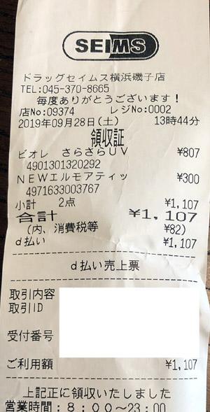 ドラッグセイムス 横浜磯子店 2019/9/28 のレシート