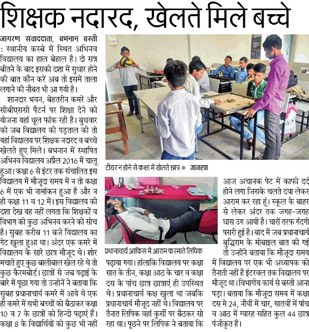 Basic Shiksha News, Basic SHiksha Letest News Shikshak nadarad, khelate mile bachche