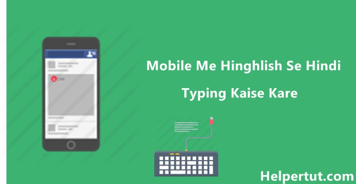 typink keyboard tool se hindi typing kaise kare