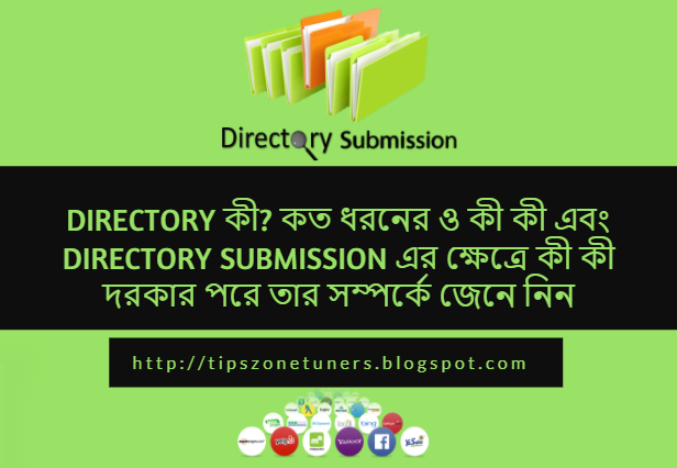 directory, directory submission, what is directory?, what is directory submission?, What is the need for Directory Submission?, How Directory Submission can be, What are the Benefits of Directory Submission?
