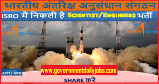 ISRO Recruitment 2019 for 18 Vacancies for Scientist/Engineer 'SC' – Job