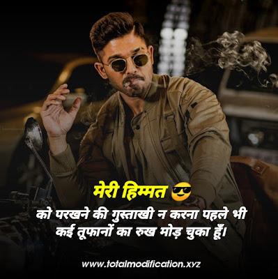 60+ Khatarnak attitude shayari in hindi 2020 | royal attitude status