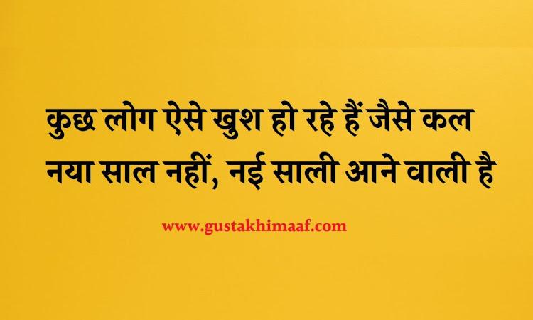 New Year 2021 Funny Status Jokes in Hindi - नए साल पर फनी स्टेटस और जोक्स