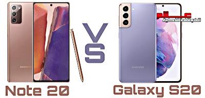 مقارنة بين سامسونج Galaxy S21 و Galaxy Note 20