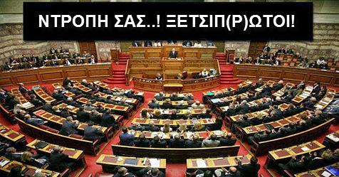 foroelafrinseis-gia-vouleutes-politikous-ypourgous
