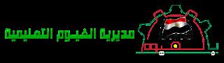 الفيوم ثانية بثانية أعلان اليوم نتيجة الشهادة الأبتدائية والأعدادية والثانوية الترم الأول 2018-2019 في محافظة الفيوم ومراكزها برقم الجلوس والأسم